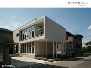 GWオフィス01