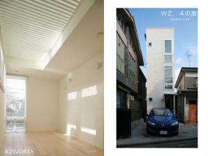 W2.4の家01