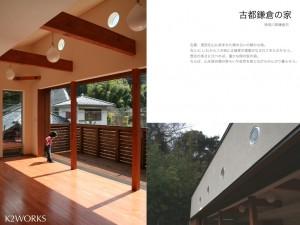 古都鎌倉の家01