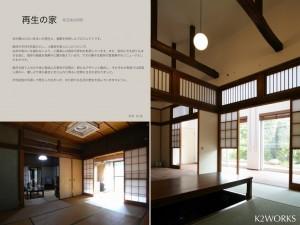 再生の家01